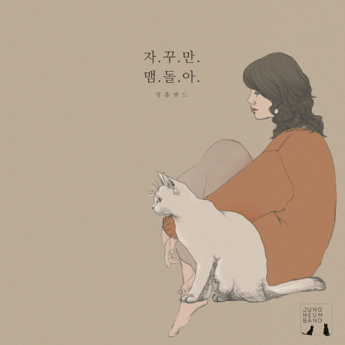 [Single] Jungheum Band – 별 일곱