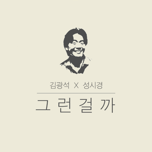 [Single] Sung Si Kyung, Kim Kwang Seok – 연결의 신곡발표 프로젝트