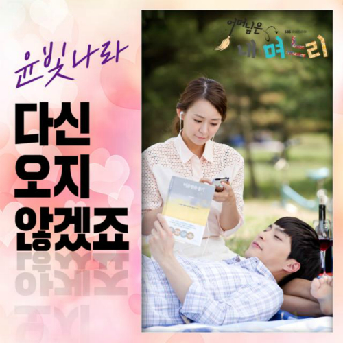 [Single] Yoon BitNaRa – My Mother is a Daughter-In-Law OST Part 15