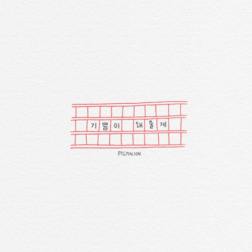 [Single] Pygmalion – 기쁨이 돼줄게