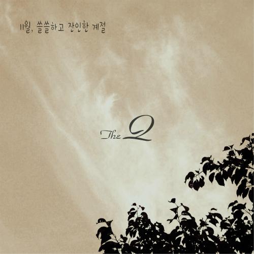 [Single] The Q – 11월, 쓸쓸하고 잔인한 계절
