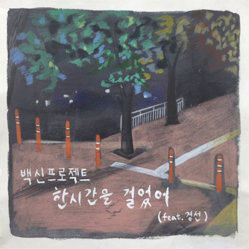 [Single] Back-Shin Project – 한시간을 걸었어