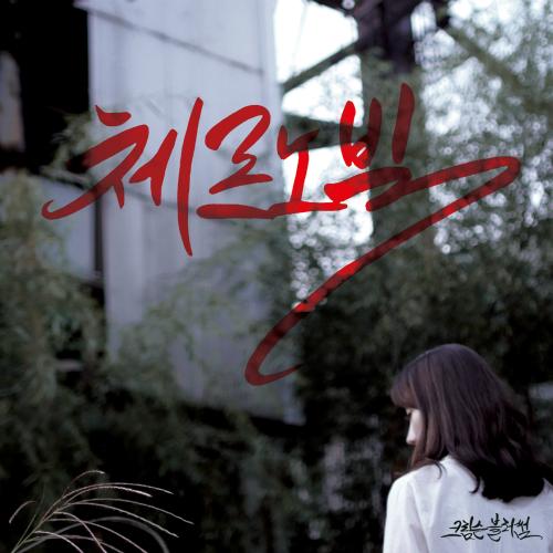 [Single] CrimsonBlossom – Chernobyl