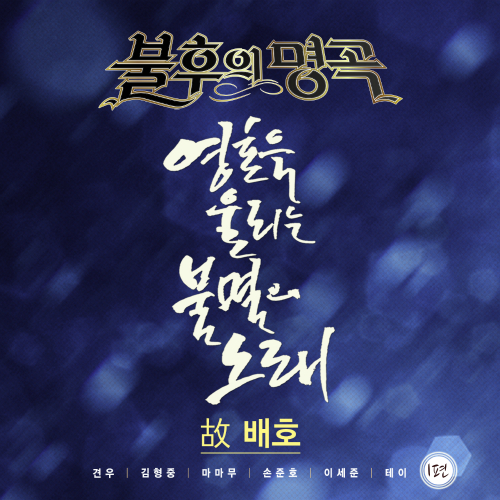 [Single] Various Artists – Immortal Song (Singing The Legend – Go Bae Ho Special)