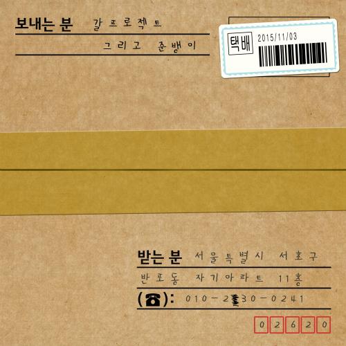 [Single] Gal Project – 택배