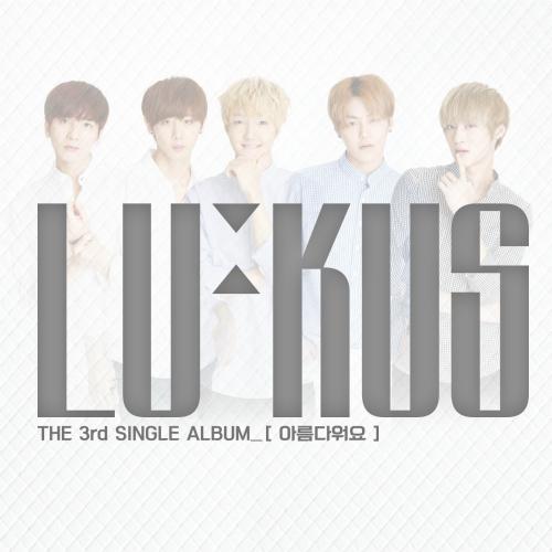 [Single] LU:KUS – 아름다워요 (Short Ver.)
