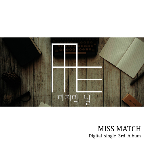 [Single] MissMatch – 마지막 날