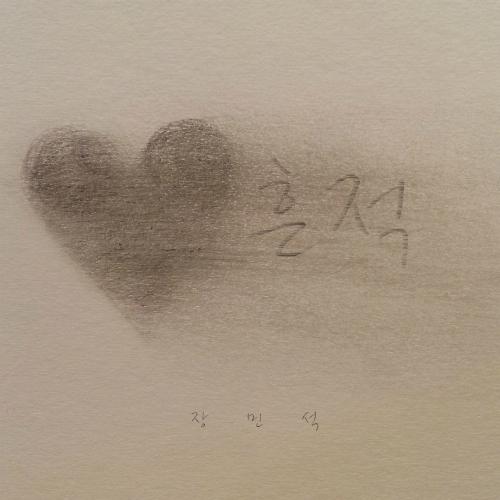 [Single] Min Seok Jang – Sign