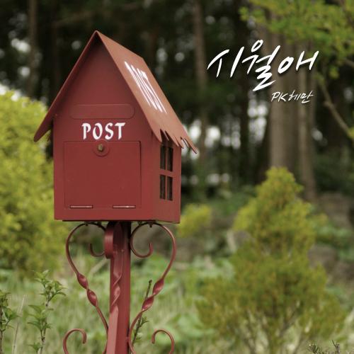 [Single] PK Heman – 시월애