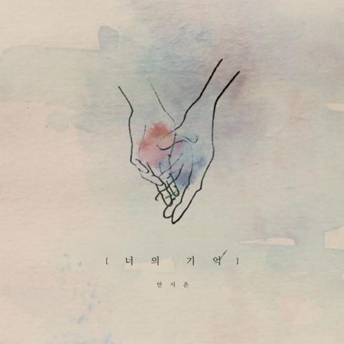 [Single] Ahn Sion – 너의 기억