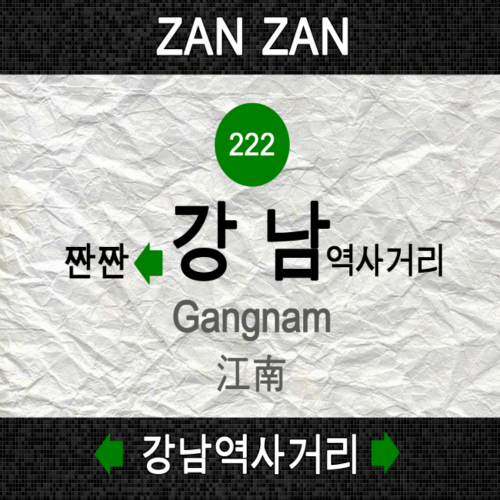 [Single] ZAN ZAN – Gangnam Station Intersection