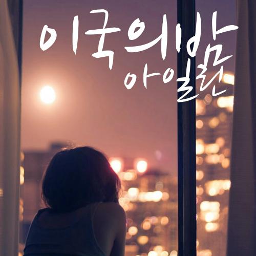 [Single] Eileen – 이국의 밤