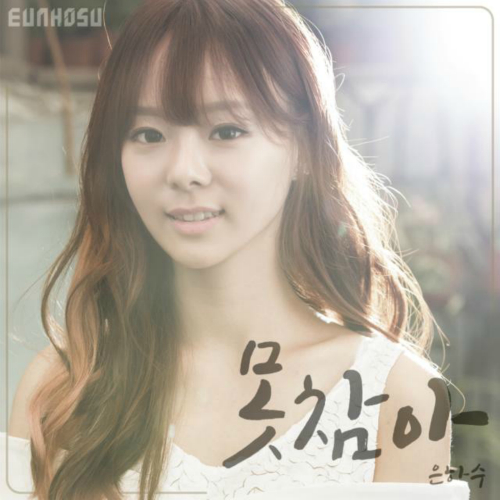[Single] Eun Ha Su – 못참아