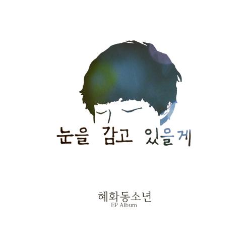 [EP] Hyehwadong Boy – 눈을 감고 있을게