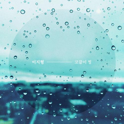 [Single] E Z Hyoung – 코끝이 찡