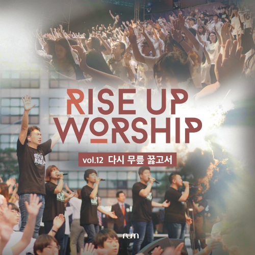 Rise Up Worship Band – Kneel Before You