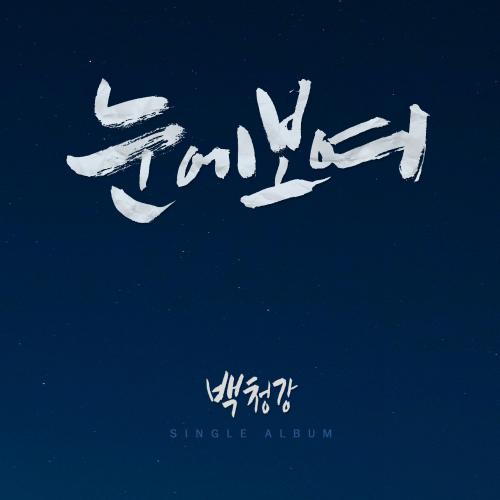 [Single] Baek Chung Kang – 눈에보여