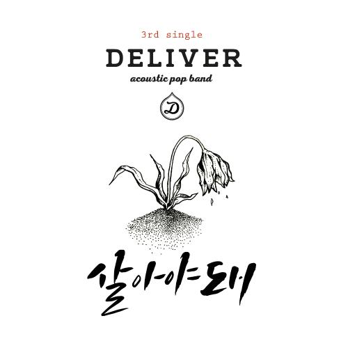 [Single] Deliver – Gotta Live