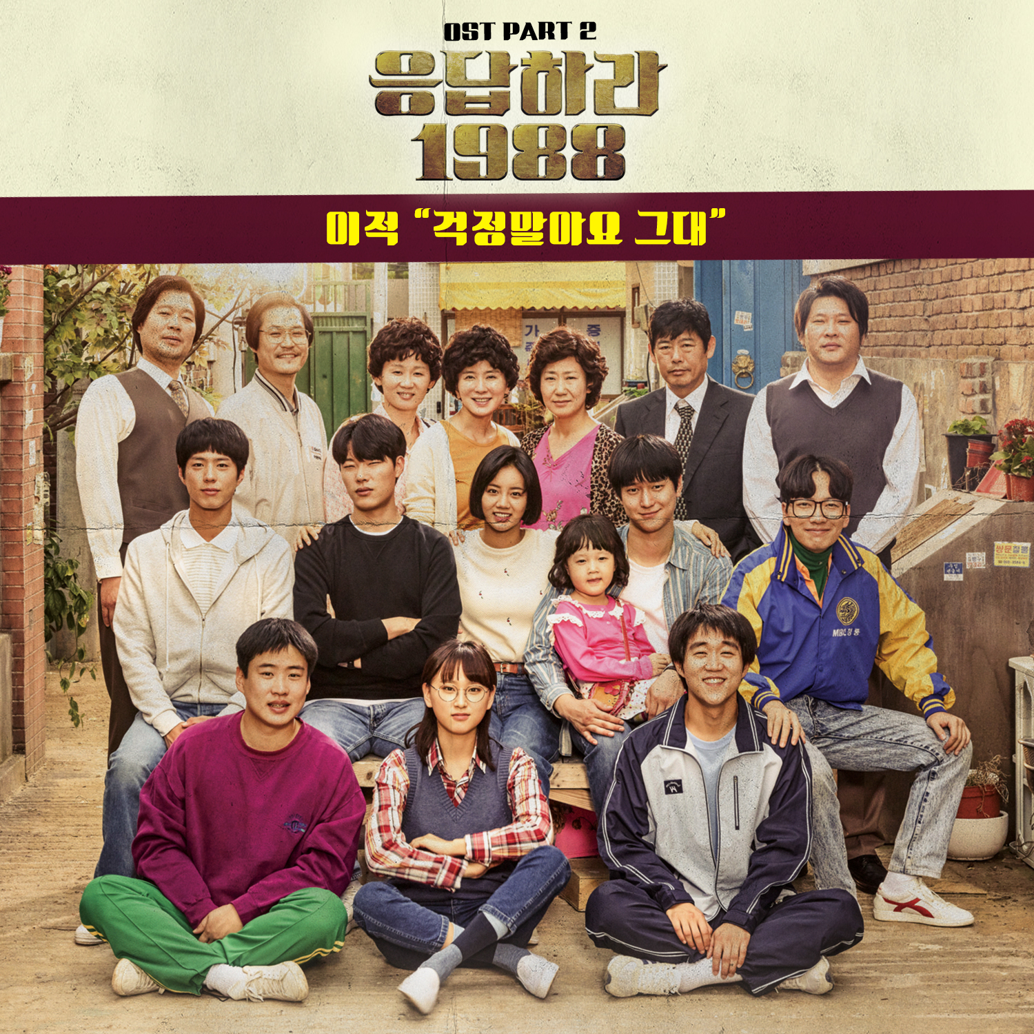 Lee Juck - Reply 1988 OST Part.2 - Don't Worry K2Ost free mp3 download korean song kpop kdrama ost lyric 320 kbps