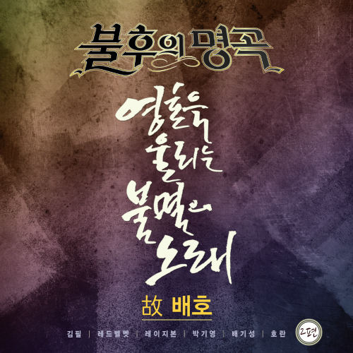 [Single] Various Artists – Immortal Song (Singing The Legend – Go Bae Ho Special Part 2)