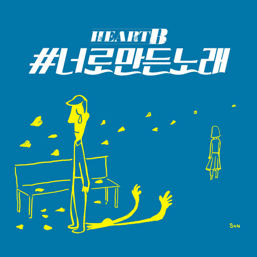 [Single] HEART B – 하트비 The 4th Digital Single `#너로만든노래`