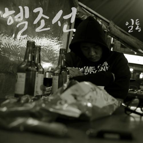 [Single] Illtong – Hell Korea