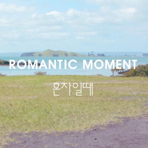 [Single] Romantic Moment – 혼자일 때