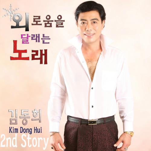 [Single] Kim Dong Hui – 김동희 의 힐링 희망가요 – 외로움을 달래는 노래