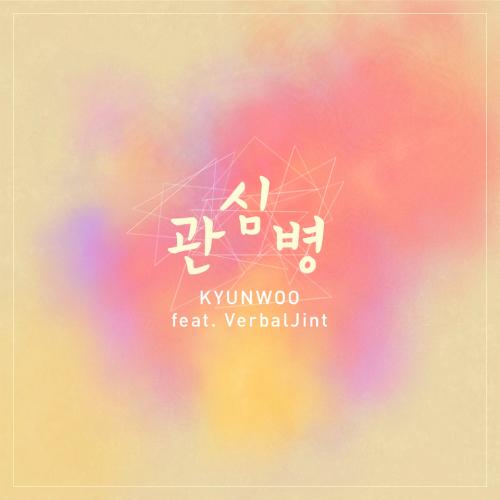 [Single] KYUNWOO – 관심병