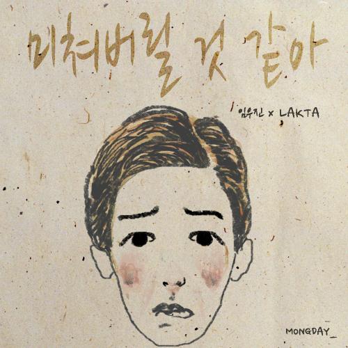 [Single] Lim Woo Jin, LAKTA – 미쳐버릴 것 같아