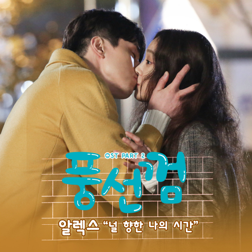 [Single] Alex – Bubblegum OST Part.2
