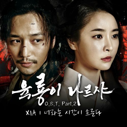 XIA (JUNSU) – Six Flying Dragons OST Part.2