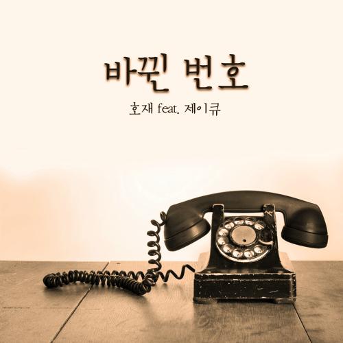[Single] Ho Jae – 바뀐번호