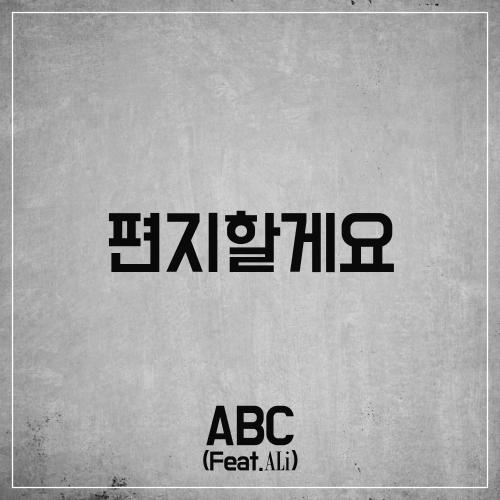 [Single] ABC – 편지할게요 (Feat. 알리)