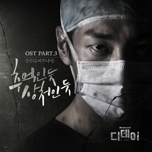 [Single] Kang In – D-Day OST Part.3