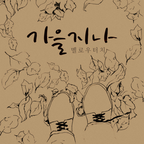 [Single] Mellow Touch – 가을지나