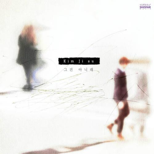 [Single] Kim Ji Soo – 그건 아니래