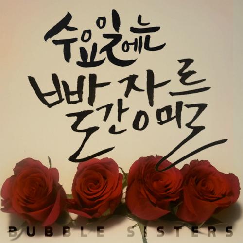 [Single] Bubble Sisters – 수요일에는 빨간장미를