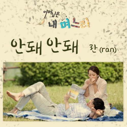 [Single] RAN – My Mother is a Daughter-In-Law OST Part 17