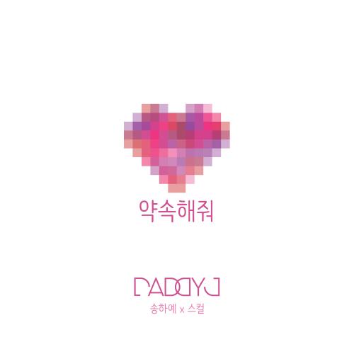 [Single] Daddy J, Song Haye – 약속해줘