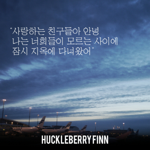 [Single] Huckleberry Finn – 사랑하는 친구들아 안녕 나는 너희들이 모르는 사이에 잠시 지옥에 다녀왔어