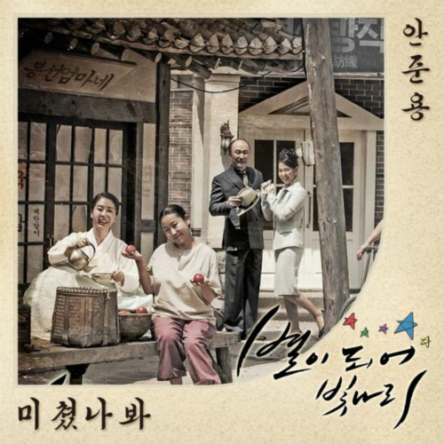 [Single] Ahn Jun Yong – The Stars Are Shining OST Part 2