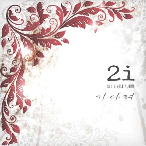 [Single] 2i – 기다려