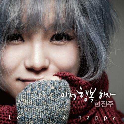 [Single] Hyun Jin Ju – Let's Be Happy
