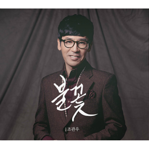 [Single] Jo Kwan Woo – 불꽃