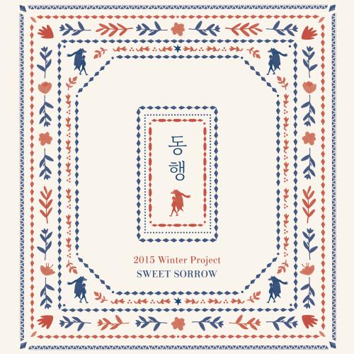 [Single] Sweet Sorrow – 2015 Winter Project `동행`