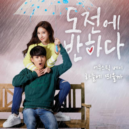 [Single] Accoustic Vei – Falling for Challenge OST Part.4