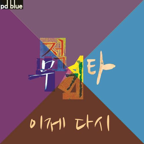 [Single] PD Blue – 이제 다시