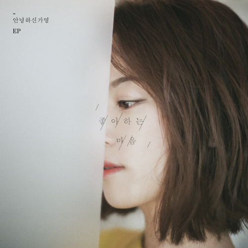 Hello Ga-Young – Fellings – EP (ITUNES MATCH AAC M4A)