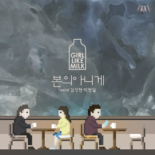 [Single] Girl Like Milk – 본의아니게